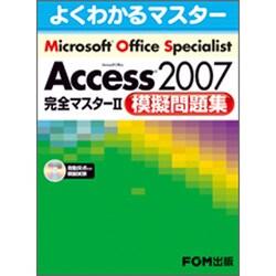 Microsoft Office Specialist Ac(よくわかるマスター) [単行本]