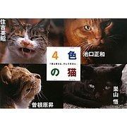 4色の猫―猫と僕らと、そして写真と [単行本]