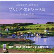 プリンス・エドワード島 七つの物語―吉村和敏PHOTO BOX(講談社ART BOX) [単行本]