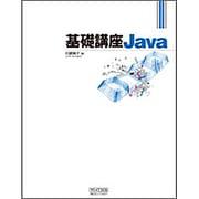 基礎講座Java [単行本]