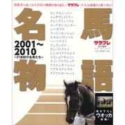 名馬物語 2001~2010-21世紀の名馬たち(エンターブレインムック) [ムックその他]