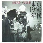 東京1950年代―長野重一写真集 [単行本]