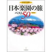 日本の名景 日本楽園の旅ベスト50 [単行本]