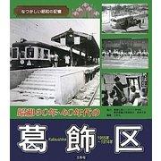 昭和30年・40年代の葛飾区―なつかしい昭和の記憶 [単行本]