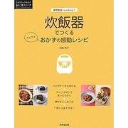 炊飯器でつくるおかずの感動レシピ―調理器具でcooking(RAKU RAKU暮らしのアイデア) [単行本]