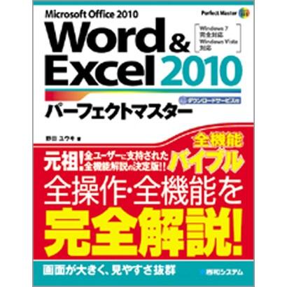 Word & Excel2010パーフェクトマスター―Windows7完全対応・Windows Vista対応(Perfect Master SERIES) [単行本]