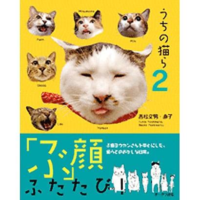 うちの猫ら 2 [単行本]