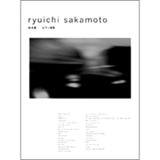 坂本龍一(ピアノ曲集) [単行本]