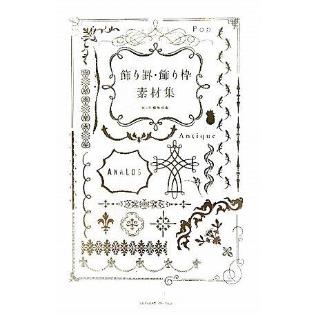 飾り罫・飾り枠素材集 [単行本]