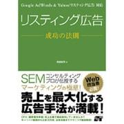 リスティング広告成功の法則―Google AdWords & Yahoo!リスティング広告対応 [単行本]