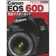 Canon EOS60D-本気で使う魅力の一眼レフ 完全マスターガイド(アサヒオリジナル) [ムックその他]