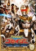 天装戦隊ゴセイジャー Vol.6 (スーパー戦隊シリーズ)