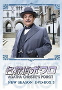 名探偵ポワロ NEW SEASON DVD-BOX 3