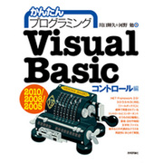 Visual Basic 2010/2008/2005―コントロール編(かんたんプログラミング) [単行本]