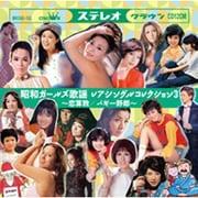 オムニバス / 昭和ガールズ歌謡 レアシン [CD]