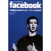 facebook―世界最大のSNSでビル・ゲイツに迫る男 [単行本]