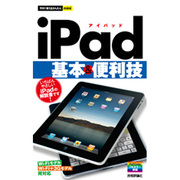 iPad基本&便利技(今すぐ使えるかんたんmini) [単行本]