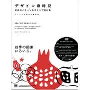 デザイン歳時記―季語のパターン&スタンプ素材集 [単行本]