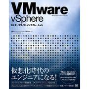 VMware vSphereエンタープライズ・インテグレーション [単行本]