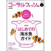 コーラルフィッシュ VOL.28 (2010/Nov.-De-海水魚の飼育を楽しむ人の本(エイムック 2051) [ムックその他]