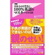日本人の小学生に100%英語をマスターさせる法(フォレスト2545新書) [新書]