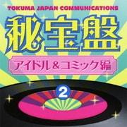徳間ジャパンコミュニケーションズ 秘宝盤 2 アイドル&コミック編
