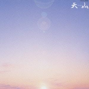 天山/宙~心に宙のある限り~