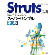 StrutsによるWebアプリケーションスーパーサンプル 第3版 [単行本]