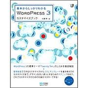 WORDPRESS 3 カスタマイズブック―基本からしっかりわかる [単行本]