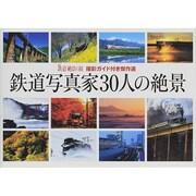 鉄道写真家30人の絶景―撮影ガイド付き傑作選 [単行本]