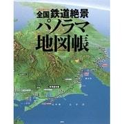 全国鉄道絶景パノラマ地図帳 [単行本]