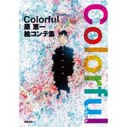 Colorful―原恵一絵コンテ集 [単行本]