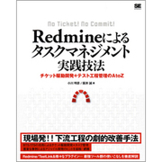 Redmineによるタスクマネジメント実践技法―チケット駆動開発+テスト工程管理のA to Z [単行本]