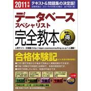 データベーススペシャリスト完全教本〈2011年版〉 [単行本]