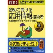 初めて受ける 応用情報技術者〈2011年版〉 [単行本]