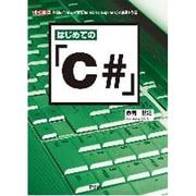 はじめての「C#」―無料の「Visual Studio 2010 Express」で基礎を学習!(I・O BOOKS) [単行本]
