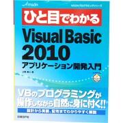 ひと目でわかるMicrosoft VisualBasic2010―アプリケーション開発入門(MSDNプログラミングシリーズ) [単行本]