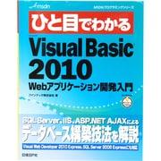 ひと目でわかるMicrosoft VisualBasic2010―Webアプリケーション開発入門(MSDNプログラミングシリーズ) [単行本]