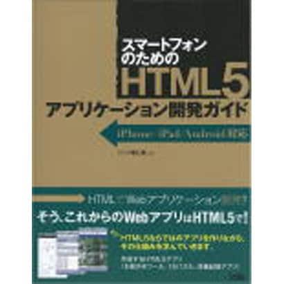 スマートフォンのためのHTML5アプリケーション開発ガイド―iPhone/iPad/Android対応 [単行本]