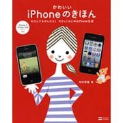 かわいいiPhoneのきほん―わたしでもかんたん!やさしくはじめるiPhone生活 [単行本]