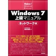 Windows7上級マニュアル ネットワーク編 [単行本]