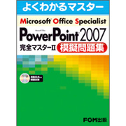 Microsoft Office Specialist Mi(よくわかるマスター) [単行本]