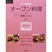 オーブン料理の感動レシピ(暮らしのアイデア―調理器具でcooking) [単行本]