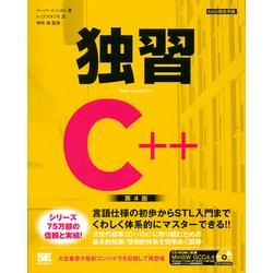 独習C++ 第4版 [単行本]