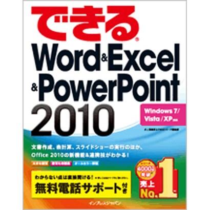 できるWord&Excel&PowerPoint2010―Windows 7/Vista/XP対応(できるシリーズ) [単行本]