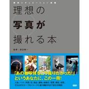 理想の写真が撮れる本―撮影シチュエーション満載 [単行本]