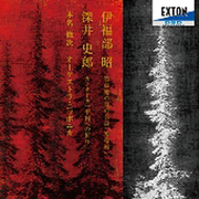 伊福部昭:管弦樂の爲の音詩「寒帯林」、深井史郎:カンタータ「平和への祈り」