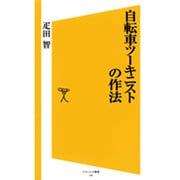 自転車ツーキニストの作法(ソフトバンク新書) [新書]