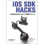 iOS SDK Hacks―プロが教えるiPhoneアプリ開発テクニック [単行本]