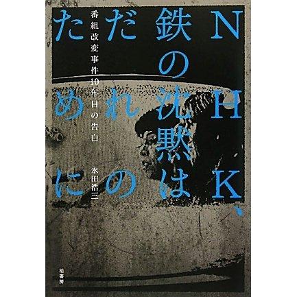 NHK、鉄の沈黙はだれのために―番組改変事件10年目の告白 [単行本]